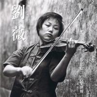 馬思聡(1912-1987)ヴァイオリン作品 Vol.1