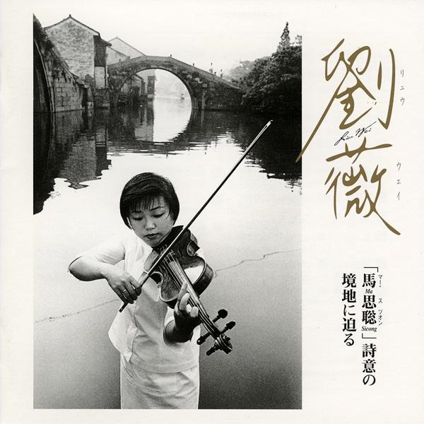馬思聡(1912-1987)ヴァイオリン作品 Vol.2