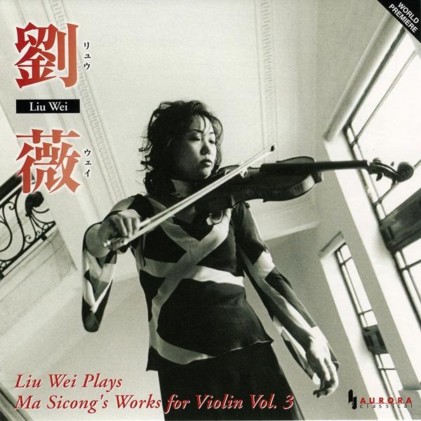 劉薇 | 馬 思聡:ヴァイオリン作品 Vol.3