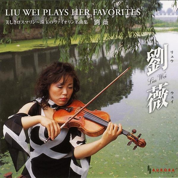 劉薇 | 美しきロスマリン~珠玉のヴァイオリン名曲集